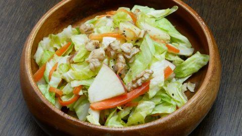 キャベツとにんじん、くるみのサラダ
